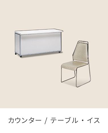 カウンター/テーブル・イス