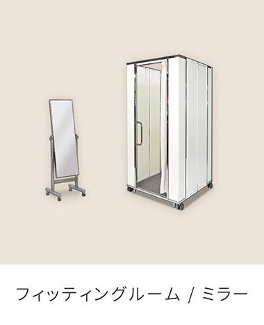 フィッティングルーム/ミラー