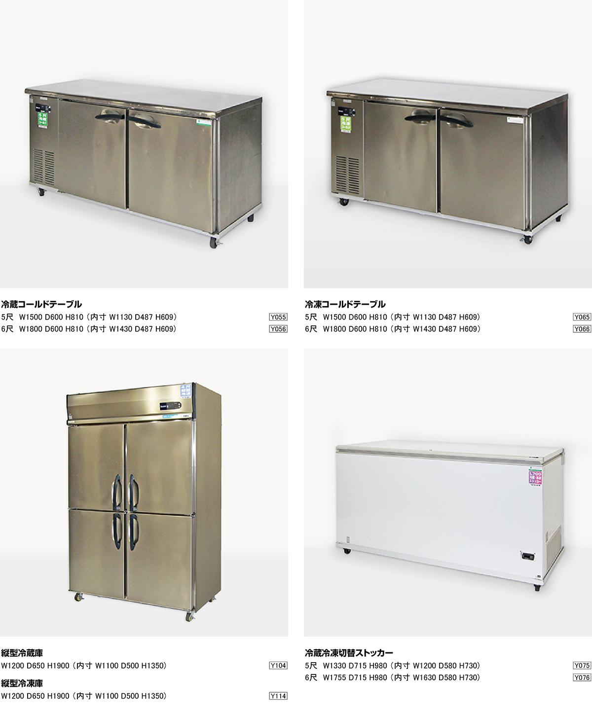冷蔵・冷凍ケース