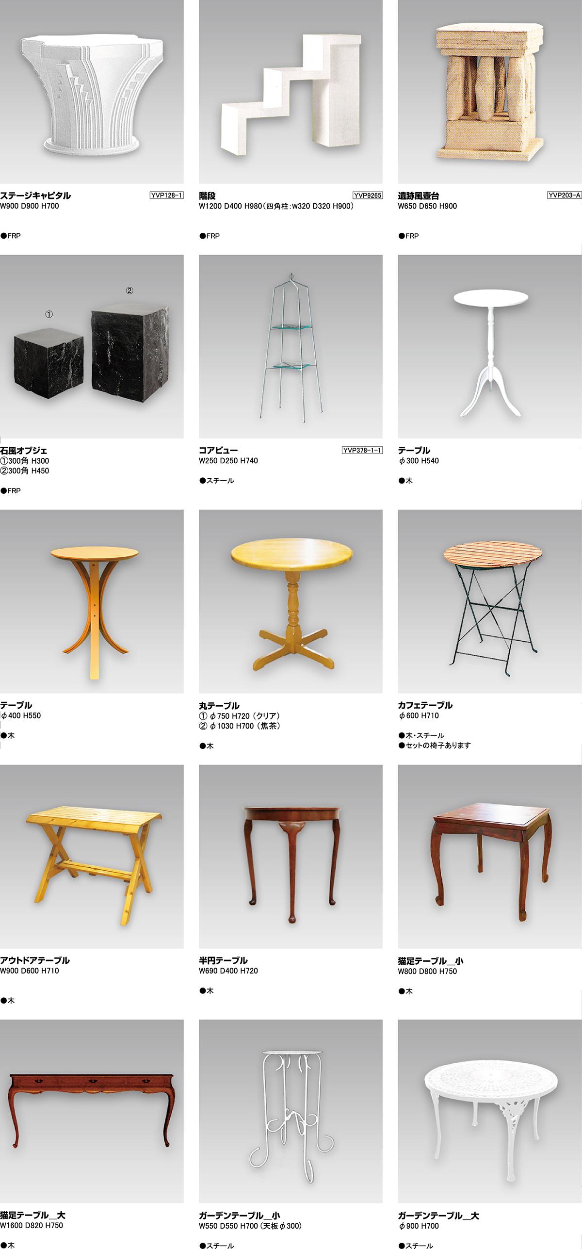 ディスプレイ台・テーブル