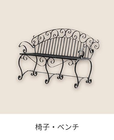 椅子・ベンチ
